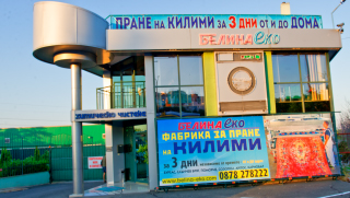Промишлено пране, Бургас, Белина-ЕКО