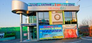 Белина-Еко - Централен офис