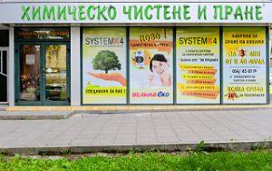 обекти - Хр. Ботев 50