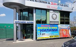 обекти - Меден Рудник
